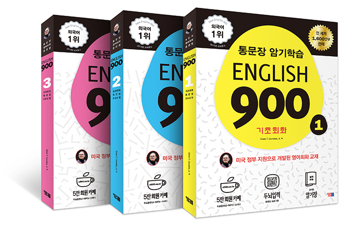 世界畅销书英语900(修订版)