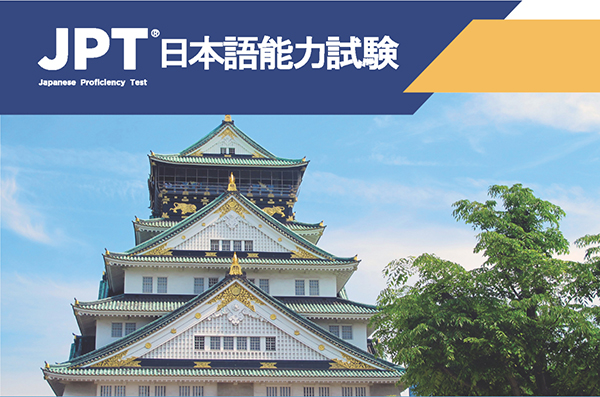 JPT, a renowned Japanese proficiency test