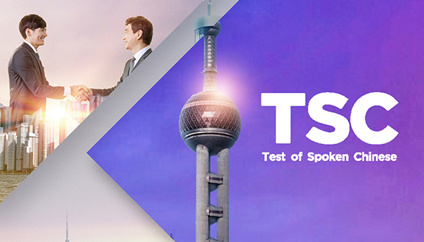 TSC, a renowned test of spoken Chinese