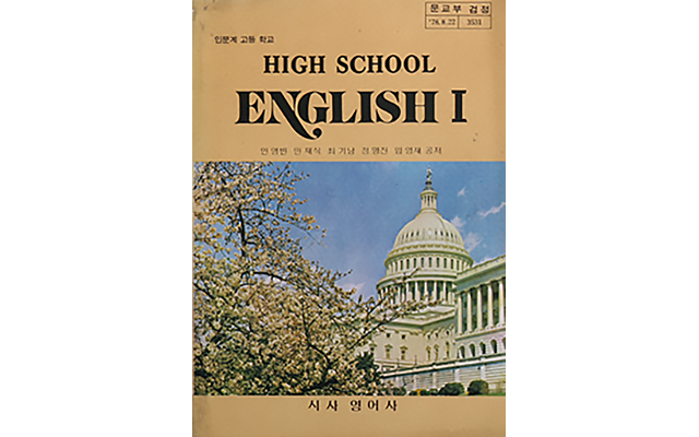 YBM's first high school English textbook