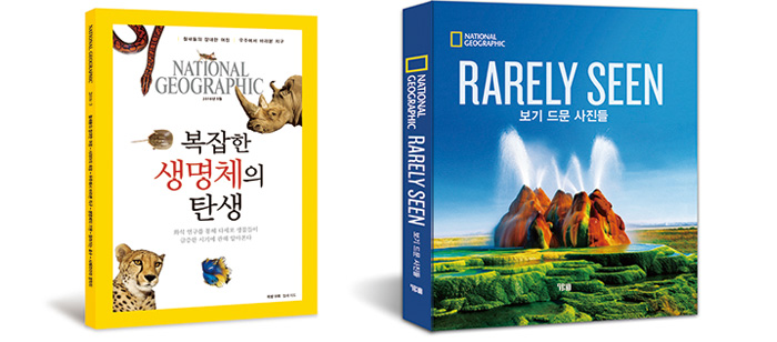 National Geographic Korean Edition and photography collection