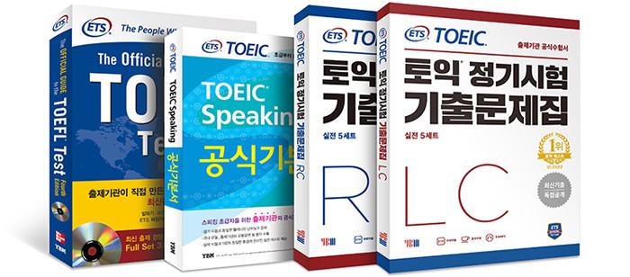 TOEFL, TOEIC test prep books