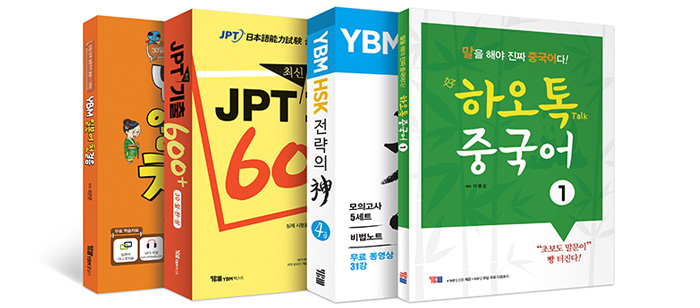 Japanese and Chinese study books