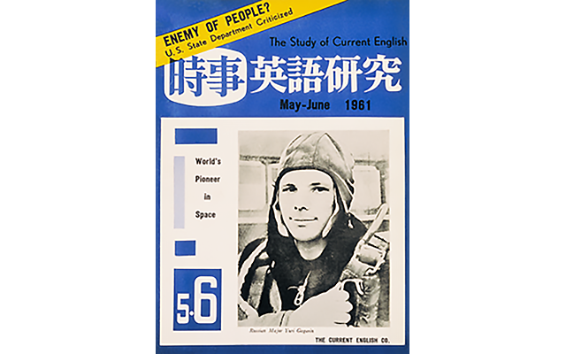 《时事英语研究》第一版