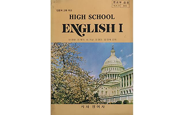 YBM的第一本高中英语教科书