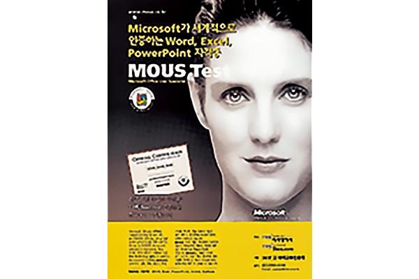 MOUSテスト(現MOS)の広告ポスタ