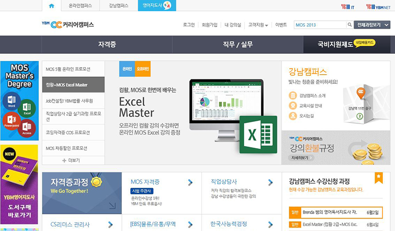 YBM 职业学校网站