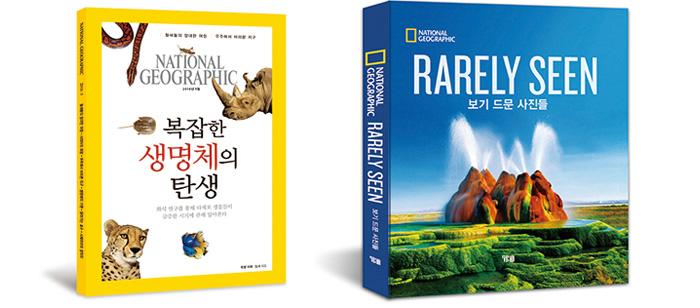 『ナショナルジオグラフィック』 韓国語版と写真集