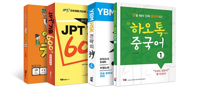 日本語と中国語の語学教材