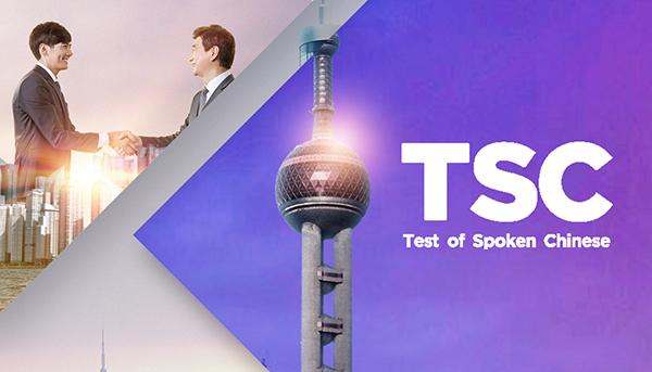 TSC, 著名的汉语口语考试